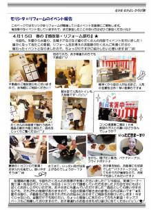 15日イベント、たくさんのご来場ありがとうございました!