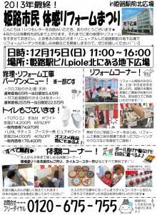 姫路駅前広場でイベント\(^o^)/