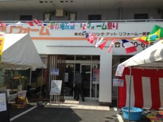 春の増改築リフォーム祭り開催中!