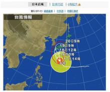 台風が接近しております!