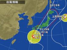 台風状況 更新!!