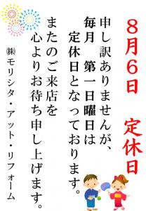 図3.png定休日