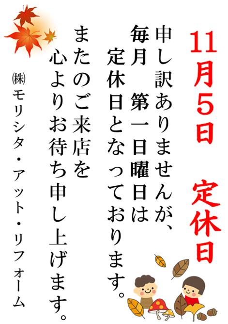 図1.png11定休日