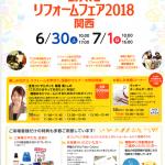 LIXILリフォームフェア2018関西