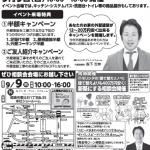 9月9日(日)10:00~16:00『外壁塗り替えキャンペーン』開催!