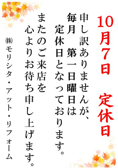 図1.png10定休日