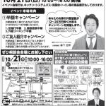 10月21日(日)10:00~16:00『外壁塗り替えキャンペーン』開催!