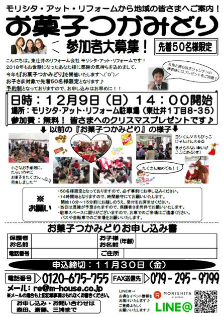 図1.pngお菓子
