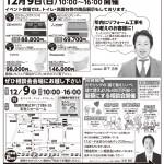 12月9日(日)10:00~16:00『ワンデーリフォームフェア』開催!
