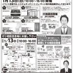 1月13日(日)10:00~16:00 『新春初売り&大抽選会』開催!
