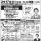 2月17日(日)10:00~16:00『工事費が2割安くなる外壁相談会』開催!