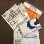 姫路城マラソンのゼッケン 届きました!