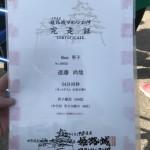 姫路城マラソン 走ってきました!!