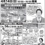 4月14日(日)10:00~16:00『リフォームショップ創業25周年!リフォーム大感謝祭』開催!