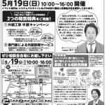 5月19日(日)10:00~16:00 『外壁塗装・屋根葺き替え 外装工事相談会』開催!