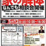 5月12日 『家の解体なんでも相談会』開催!