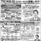 7月14日(日)10:00~16:00 『LIXIL水まわり商品&サッシ商品大商談会』開催!