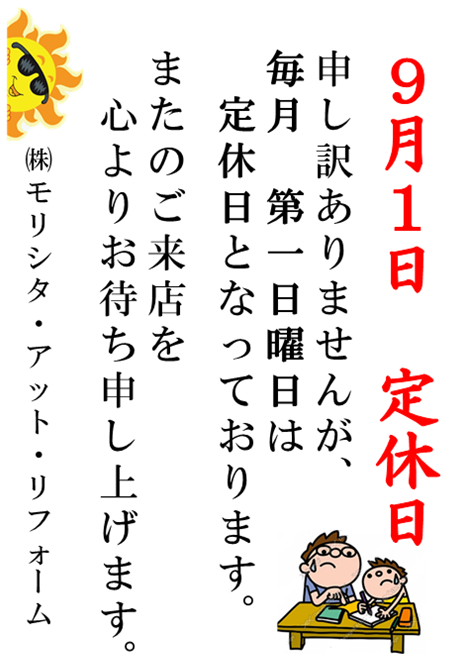 図1.png定休日
