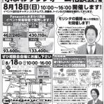 8月18日(日)10:00~16:00 モリシタの職博&『水まわりリフォーム相談会』開催!