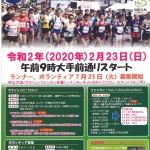姫路城マラソン2020 エントリー開始!