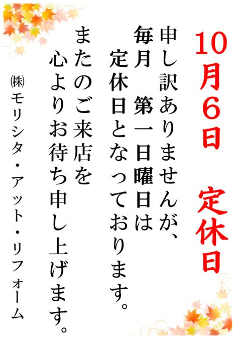 図1.png10月定休日