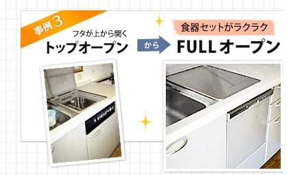 トップ→フル