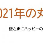 2021年丸金シール