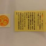 新人ブログ ~ 金のシール ~
