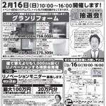 2月16日(日)10:00~16:00『グランリフォーム』開催!