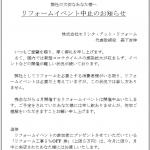 『コンパクトリノベ』モニター募集中!
