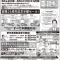 5月22日(金)~5月31(日)完全予約制  『リフォームショップ創業26周年!リフォーム大感謝祭』開催!