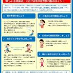 コロナ対策 と 熱中症対策