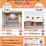 『リノベーション&新築住宅 2邸同時 完成現場見学会』開催!