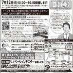 『網戸無料張替え&リフォーム相談会』開催! 7月12日(日) 10:00~16:00