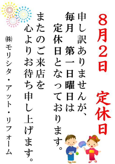 8月邸kじゅゆび