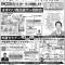 『水まわり商品展示&相談会』『外装セミナー』同時開催!  8月23日(日) 10:00~16:00