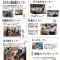 8月23日 『水まわり商品展示&相談会』『外装セミナー』