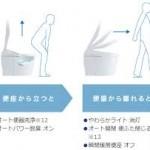 トイレの便利機能ご紹介