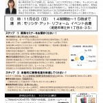 11/8(日)断熱セミナー