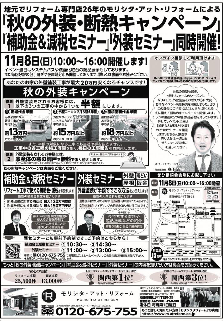 2011モリシタ様11月イベント.表2