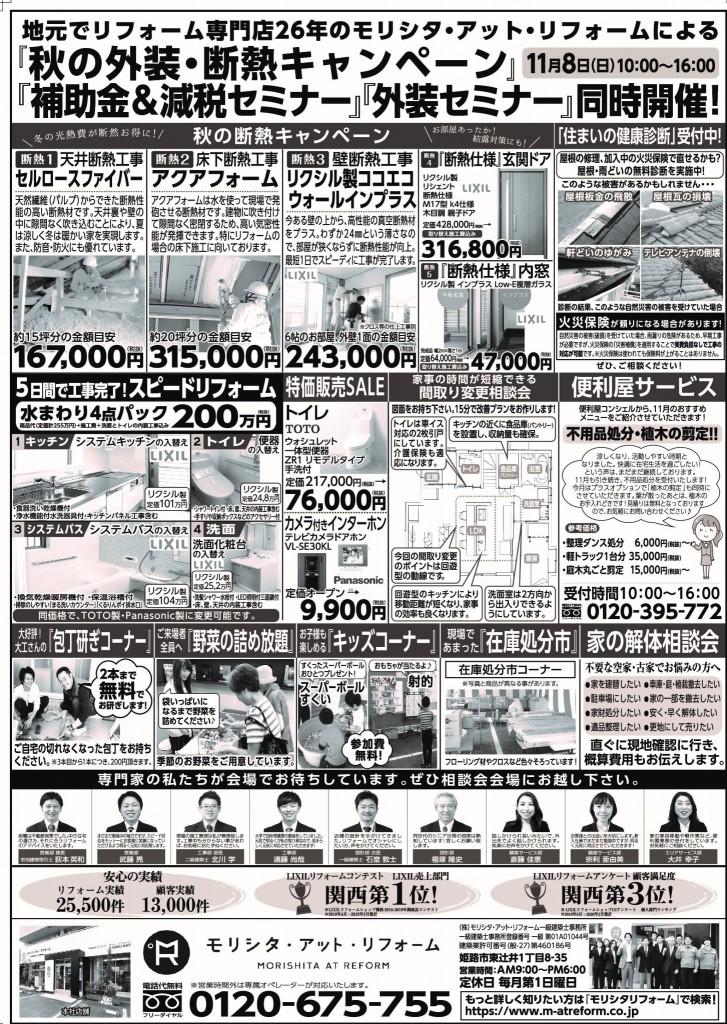 2011モリシタ様11月イベント.裏2