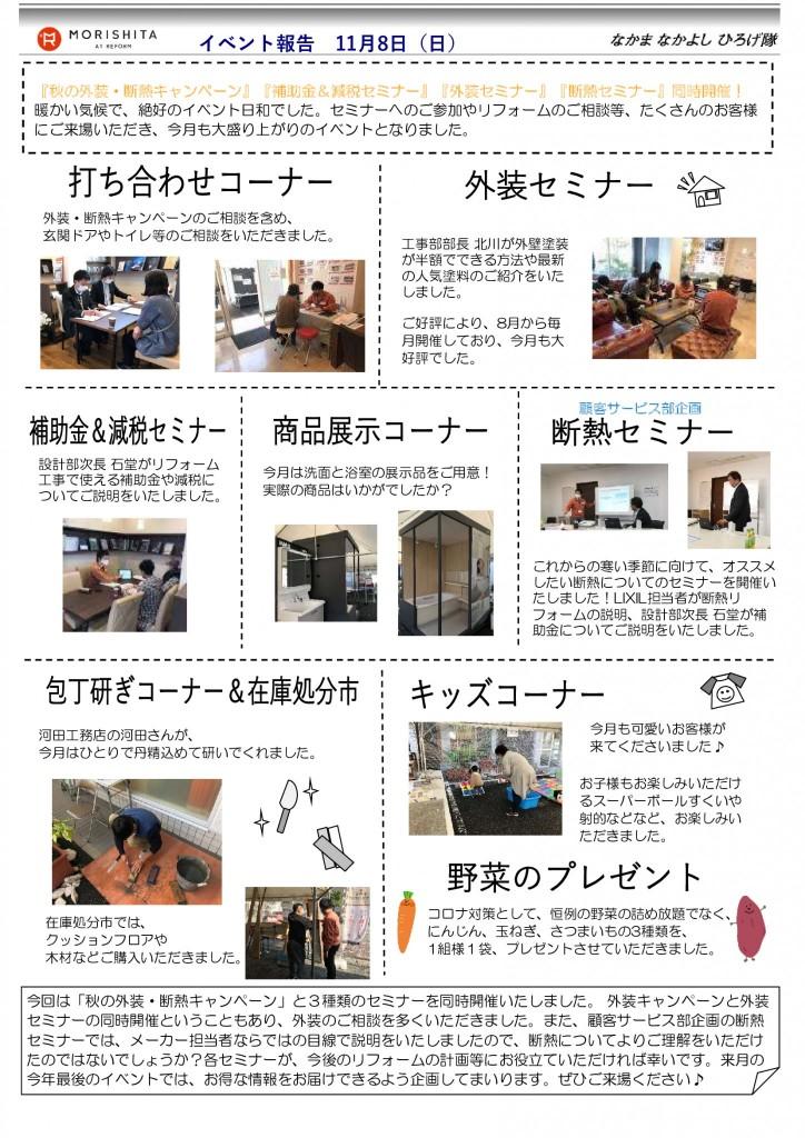 イベント報告 (2)