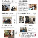 12月13日(日)『リノベーション相談会』 『歳末リフォームSALE』開催! 『断熱セミナー』『外装セミナー』同時開催!