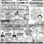 『新春初売り』『キャッシュバックキャンペーン』 『断熱セミナー』『外装セミナー』同時開催!