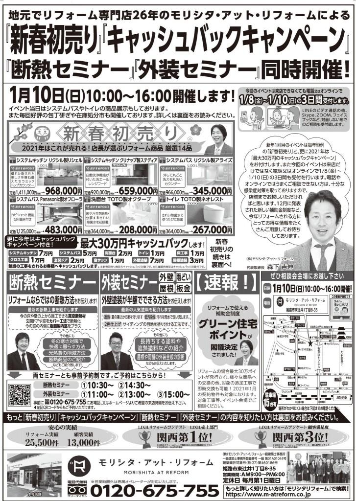 2101モリシタ様1月イベント.表 (2)