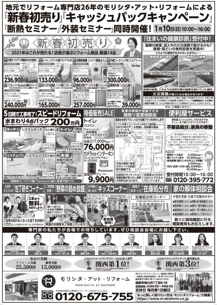 2101モリシタ様1月イベント.裏 (1)