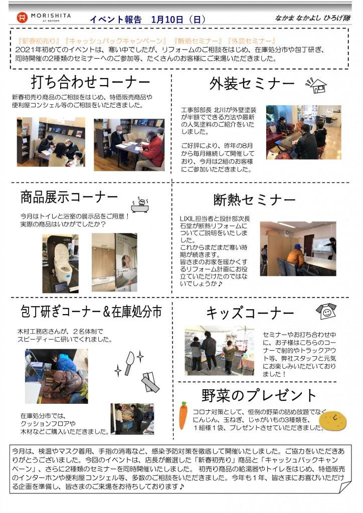 イベント報告 (5)