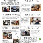 2月14日(日)のイベント報告完成!