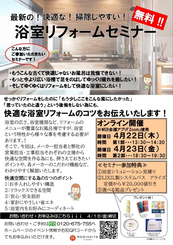 オンラインセミナー案内(浴室)_page-0001 (2)