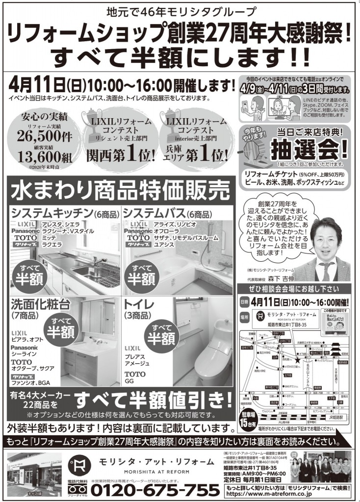 2104モリシタ様4月イベント.表.ol_page-0001 (1)